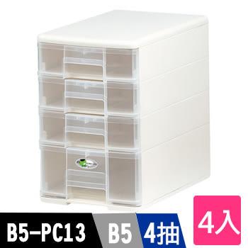 樹德SHUTER魔法收納力玲瓏盒B5-PC13 4入