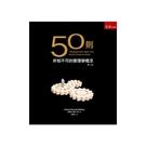 50則非知不可的管理學概念(2版)