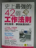 【書寶二手書T5/財經企管_OON】史上最強的42個工作法則_流川美加