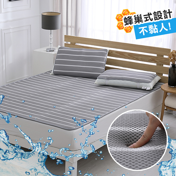 【享加價購優惠】鴻宇 涼墊涼蓆 水洗6D透氣循環床墊 雙人+枕墊2入 可水洗 矽膠防滑