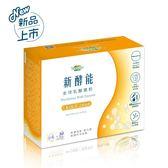普羅家族 新酵能金球乳酸菌粉 (30包/盒) 增加纖維攝取