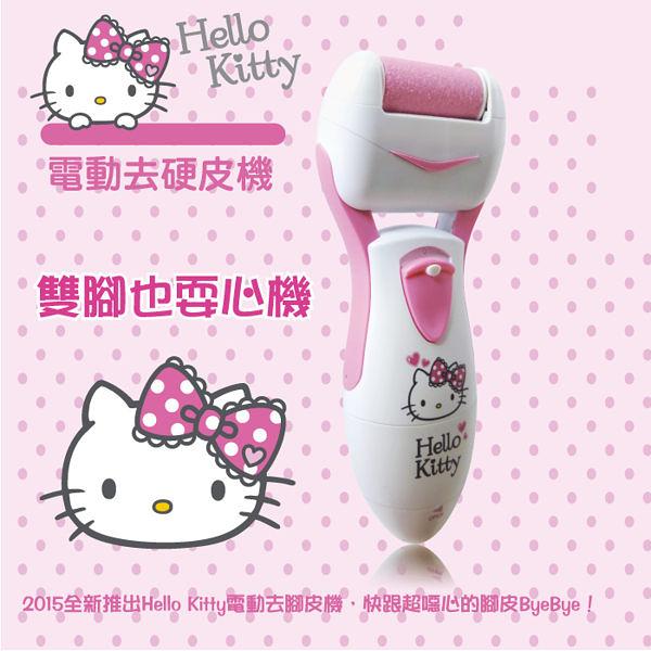 【力】Hello Kitty 電動去硬皮機 KT-HC03 讓kitty幫妳雙腳咕溜咕溜!