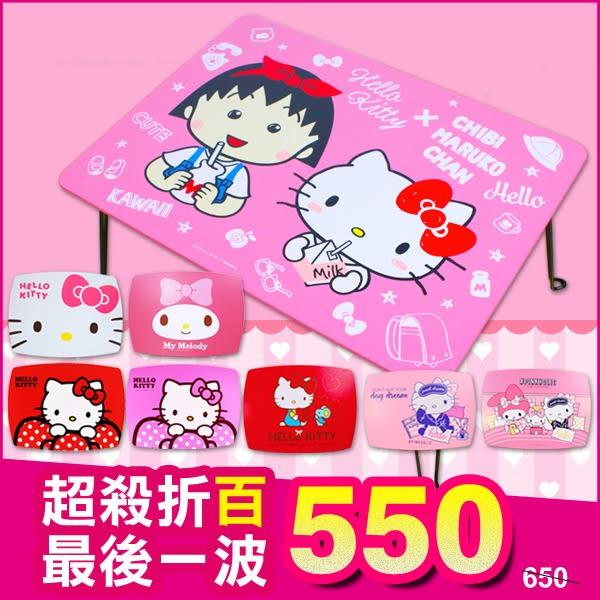 《限量!現貨》Hello Kitty 美樂蒂 正版 凱蒂貓 小丸子 收納型 折疊桌 茶几 桌子 摺疊矮書桌 MIT B24002