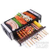 韓版燒烤架無煙家用烤肉鍋機 YX2304『科炫3C』