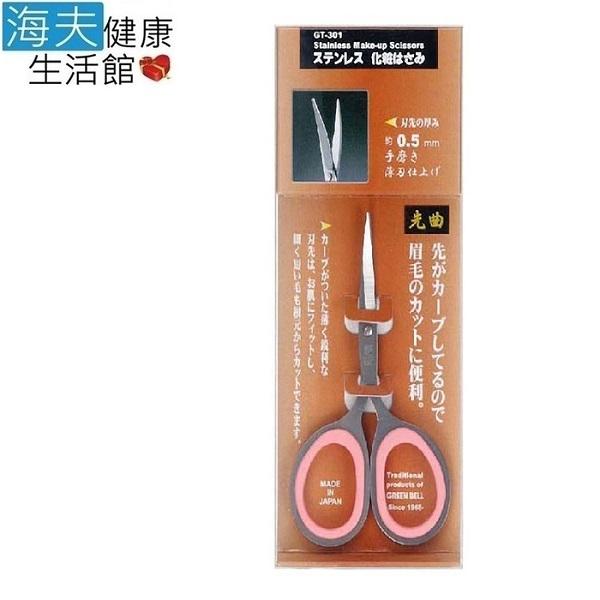 【南紡購物中心】【海夫健康生活館】日本GB綠鐘 GT 不銹鋼 安全彎式美顏修容剪(GT-301)