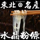 柳丁愛 正宗東北水晶粉條500g【A704】土豆粉 馬鈴薯粉條 手工 圓粉絲 火鍋寬粉
