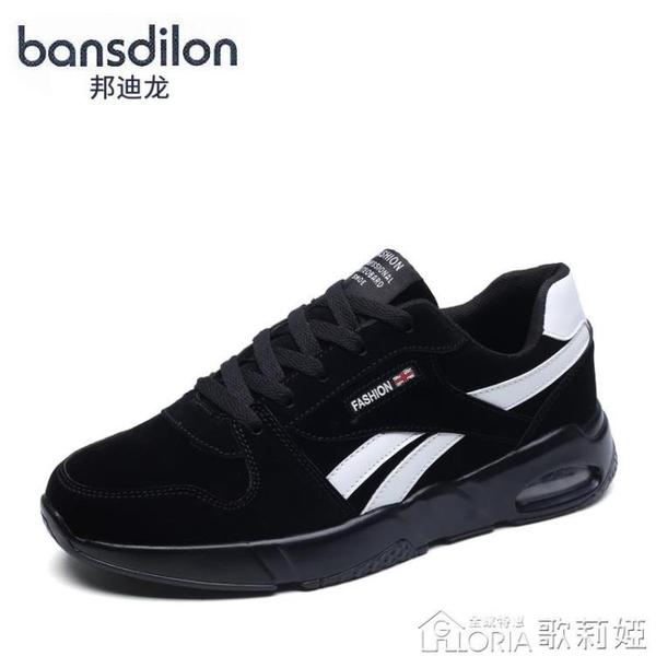 休閒鞋 韓版男鞋子百搭運動休閒鞋男士帆布板鞋學生鞋 歌莉婭