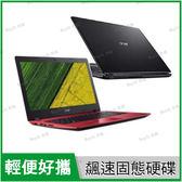宏碁 acer Aspire A314-31 黑/紅 240G SSD+500G 雙碟強化改裝版【N3350/14吋/輕量文書機/多彩/Win10/Buy3c奇展】