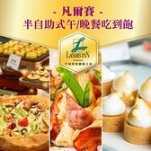 【新竹】竹湖暐順麗緻文旅凡爾賽半自助式午/晚餐吃到飽(2張)