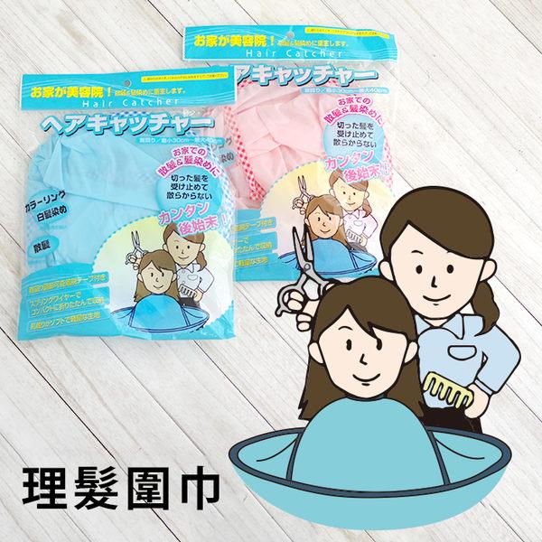 理髮圍巾 理髮 剪頭髮 家庭理髮 粉色 藍色 兒童適用 大人適用 《Life Beauty》