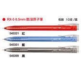 [奇奇文具]量大超划算!【FABER 輝柏 原子筆】RX-5 酷溜原子筆/0.5mm (10支/盒)