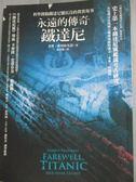 【書寶二手書T7/翻譯小說_HHD】永遠的傳奇,鐵達尼_查理.裴列格里諾