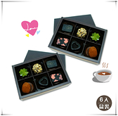 【Paggy Chocolate】比利時手工巧克力-6入盒裝