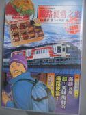 【書寶二手書T1/漫畫書_IDA】鐵路便當之旅 THE BEST夢寐以求的頂級海鮮篇(全)_櫻井寬