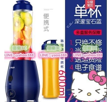 【3C】東菱便攜式榨汁機家用迷妳學生電動榨汁杯全自動果蔬多功能果汁機 調理機