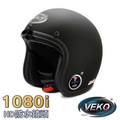 VEKO第二代隱裝式1080i行車紀錄器+內建雙聲道藍芽通訊安全帽(DVS-MKII-FX+BTV-EX1雅光尊爵黑)