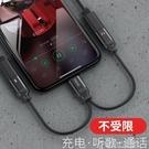 耳機轉接頭蘋果iPhone7耳機轉接頭8plus充電Xs Max二合一X轉換一分二分線器雙  color shop