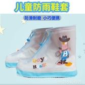 雨鞋 兒童雨鞋套男女童下雨天防滑加厚耐磨底防雨水雨鞋學生幼兒園雨靴 城市科技