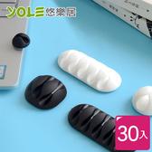 【YOLE悠樂居】桌面多規格線材固定整線器-白(30入)