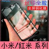 【萌萌噠】Xiaomi 小米8 6 Max3 紅米6 紅米note5 絲印全屏滿版鋼化玻璃膜 高清螢幕 防爆鋼化貼膜
