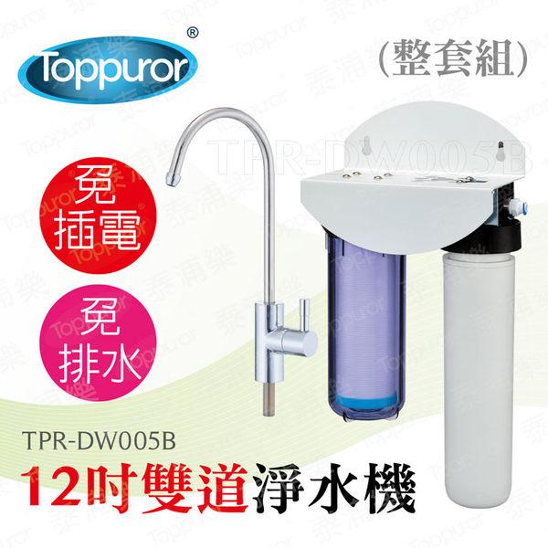 【泰浦樂 Toppuror】12吋雙道生飲淨水機(整套組)TPR-DW005B