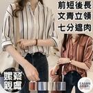 EASON SHOP(GW3296)韓版小立領直條紋薄款長版寬鬆落肩前短後長圓弧開衩七分袖短袖襯衫中山領女上衣