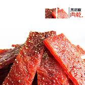黑胡椒豬肉乾/肉干 甜園小舖