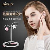 有線耳機 vivox9耳機入耳式重低音炮線控有線K歌掛耳運動跑步oppo手機通用 第六空間