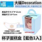 【10元 現貨】1杯 藍色開窗單格杯子蛋...