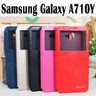【冰河時代】三星 Samsung Galaxy A7 2016 SM-A710Y 視窗側掀皮套/側翻保護套/側開皮套/軟殼/斜立展示