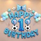 【周歲男寶生日氣球套餐組】附打氣筒+膠帶 派對布置 生日氣球 聚會 慶祝 DIY 週歲派對 [百貨通]