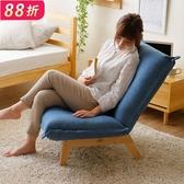 單人沙發 懶人沙發榻榻米靠背椅單人可拆洗臥室休閒沙發椅布藝沙發躺椅(聖誕新品)