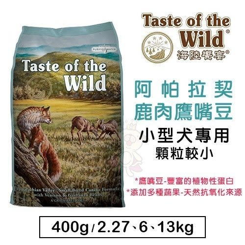 *WANG*美國 Taste of the Wild海陸饗宴《阿帕拉契鹿肉鷹嘴豆‧小型犬專用(小顆粒)》-400g