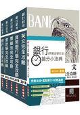 【銀行招考】2018年兆豐銀行[業務經驗行員][七職等辦事員]套書