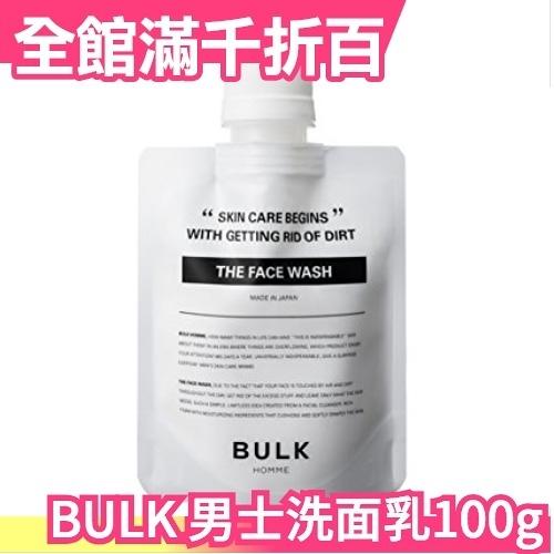 日本原裝 正品 BULK HOMME 男士深層潔淨 洗面乳100G【小福部屋】