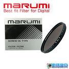 Marumi DHG ND2.5-ND500 58mm 可調式 ND 減光鏡 (58;彩宣公司貨)