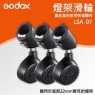 【燈架 腳輪】無煞車 LSA-07 神牛 Godox 攝影 三腳架 輪子 滑輪 一組3個 適用管徑22mm 燈架 腳架