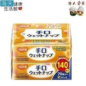 【南紡購物中心】【老人當家 海夫】PIGEON貝親 Happiness手口用濕巾 日本製