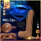 情趣用品 Superman 超人‧超肉感液態矽膠增長加粗刺激套﹝肌猛型-重複使用﹞【550564】