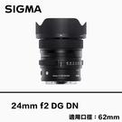 【新品上市】分期0利率 SIGMA 24mm F2 DC DN Contemporary for E mmount L mount 恆伸公司貨 免運 德寶光學