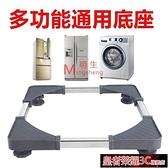 洗衣機底架 通用洗衣機底座冰箱腳架托架波輪架子滾筒底架行動萬向輪加高支架YTL