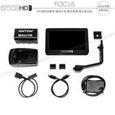 《飛翔3C》smallHD FOCUS 5吋 單眼相機用 機頂外接 觸控螢幕 電池套組版〔公司貨〕