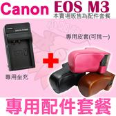 【配件套餐】 Canon EOS M3 配件套餐 皮套 副廠座充 充電器 相機包 LP-E17 LPE17 兩件式皮套 復古皮套