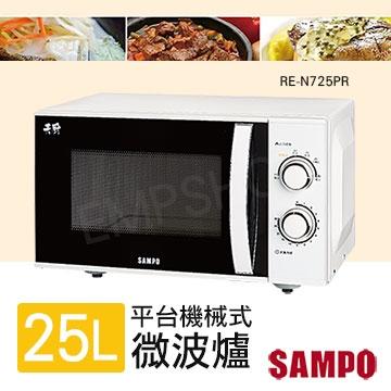 【南紡購物中心】【聲寶SAMPO】25L平台機械式微波爐 RE-N725PR