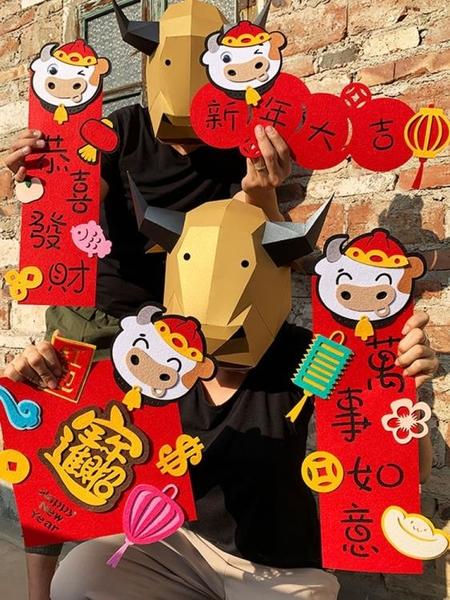 牛年新年裝飾不織布可愛卡通對聯門貼過年立體春節琿春對聯
