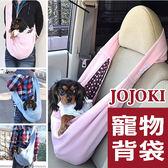 【現貨】JOJOKI寵物背袋/貓狗包斜挎背包/外出寵物背包/寵物收納袋/狗寵物袋/貓寵物袋