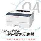 【高士資訊】FUJI XEROX 富士全錄 DocuPrint P285dw A4 黑白 雙面 雷射 印表機