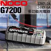 NOCO Genius G7200 充電器 / WET.GEL.MF.EFB.AGM.鋰鐵電池充電 保養電池 維護電池