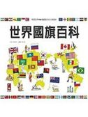(二手書)世界國旗百科(精)