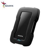 【綠蔭-免運】ADATA威剛 HD330 4TB(黑) 2.5吋行動硬碟